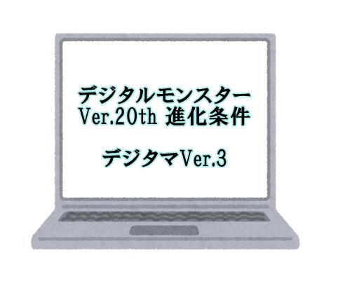 デジタマVer.3