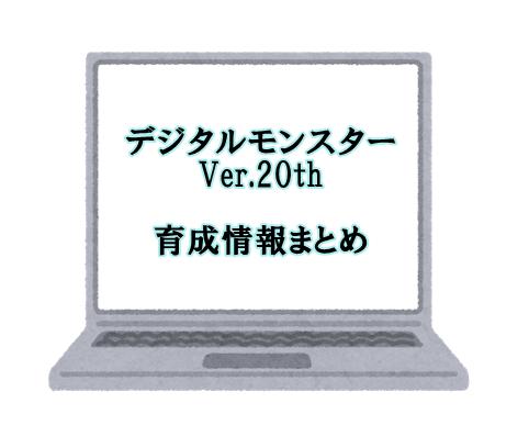 デジタルモンスター Ver.20th育成情報まとめ