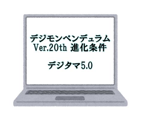 デジタマ5.0