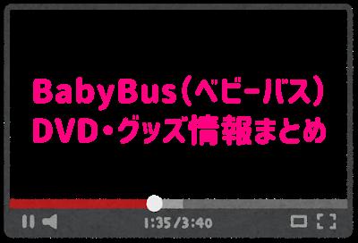 Youtube ベイビー バス 繧ォ繝「繝。縺輔s縺後こ繧ャ縺励■繧�▲縺滂シ